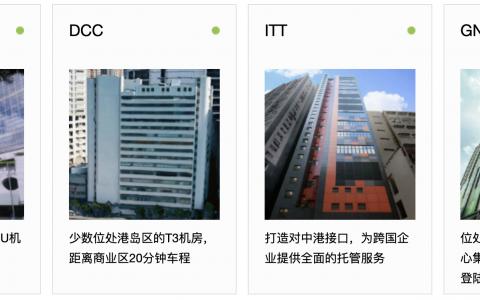 中国移动香港 IDC