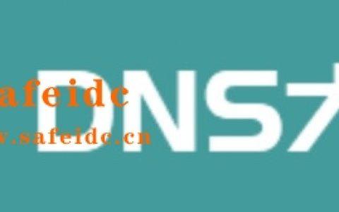 公共DNS服务器IP地址大全