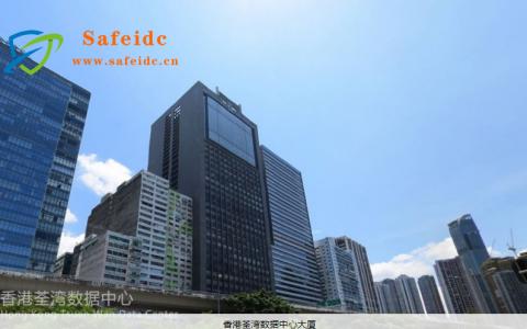 香港荃湾数据中心